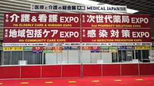 感染対策EXPO